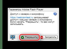 Кнопка разрешения использования веб-камеры для Adobe Flash Player на сайте Webcamtest