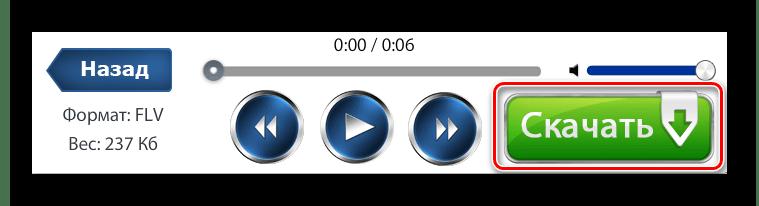 Кнопка скачивания готового видеоролика на сайте Cam Recorder