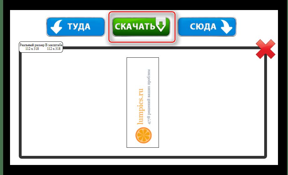 Кнопка скачивания обработанной картинки с помощью веб-браузера на сайте Image-Rotator