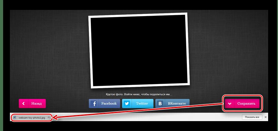 Кнопка сохранения готовой фотографии на Webcam Toy и появление её загрузки