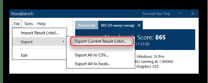 Кнопка сохранения текущих результатов тестирования в файл программы в Novabench