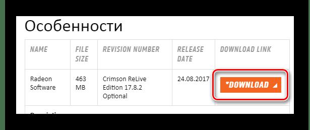 Кнопка загрузки amd radeon r7 200 series_004