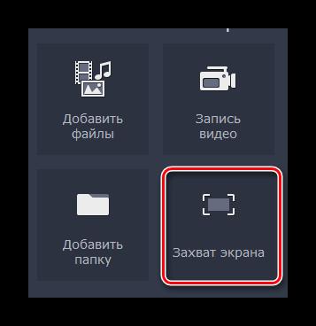 Кнопка захвата информации с экрана в Movavi Video Editor