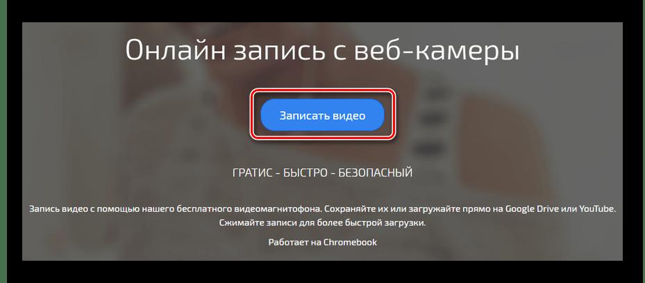 Кнопка записи видео в онлайн сервисе Clipchamp