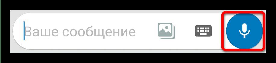 Кнопка записи звуквого сообщения imo