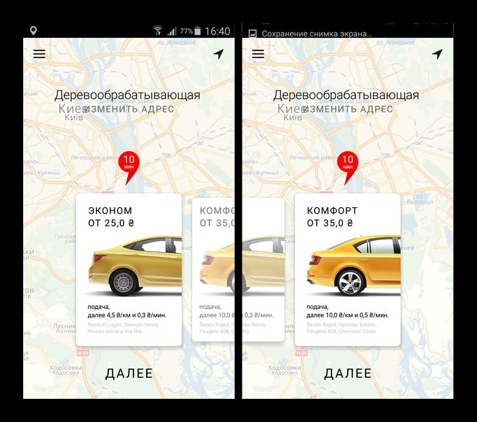 Комфорт или экономия Яндекс Такси