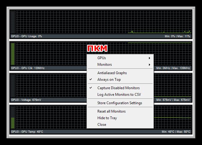 Контекстное меню диагностического модуля в программе NVIDIA Inspector
