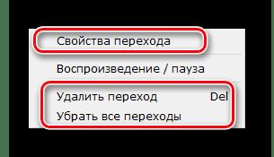 Контекстное меню при выделении инструмента Переход в Movavi Video Editor