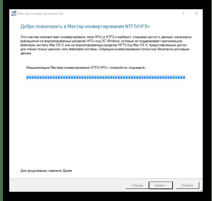 Конвертация HFS+ в NTFS программой Paragon Partition Manager