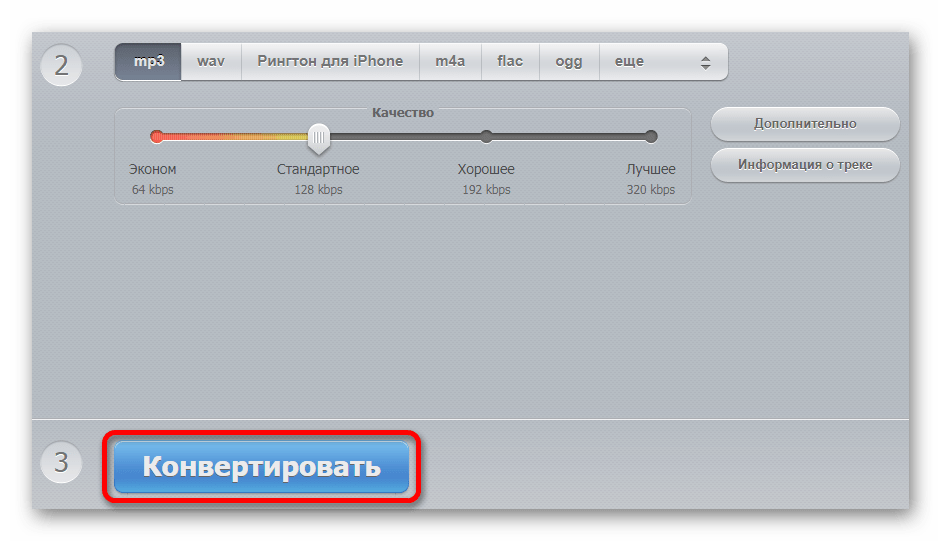 Конвертация MP4 в MP3 Online-audio-converter