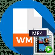 Конвертирование WMV в MP4