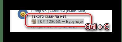 Копирование текста и смайлика с помощью сочетания клавиш на сайте ВКонтакте
