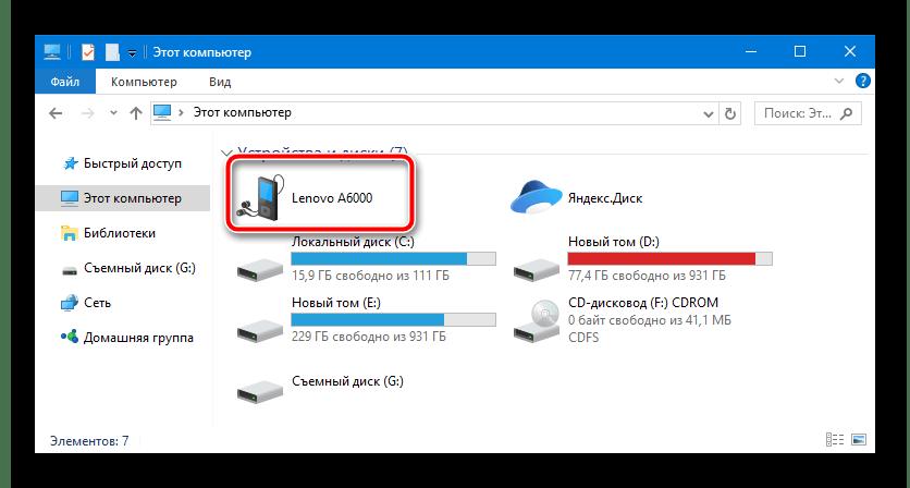 Lenovo A6000 девайс определяется компьютером