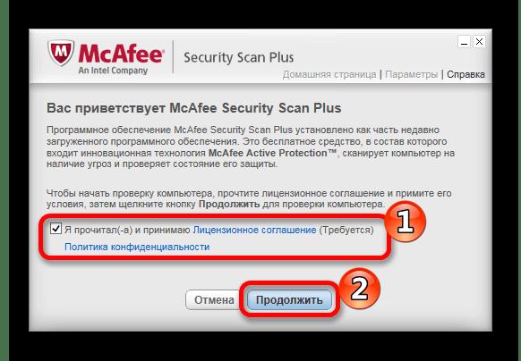 Лицензионное соглашение McAfee Security Scan Plus