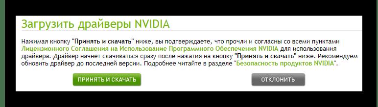 Лицензионное соглашение nvidia geforce gt 520m_018