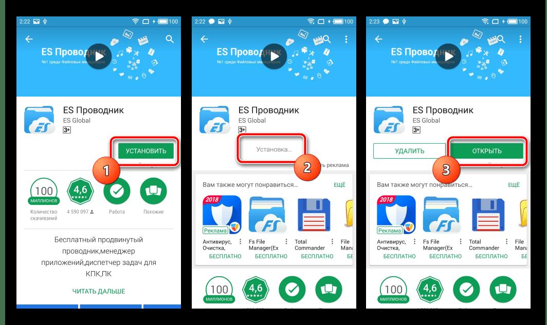 Meizu M2 Note Установка ES проводник из Google Play Market