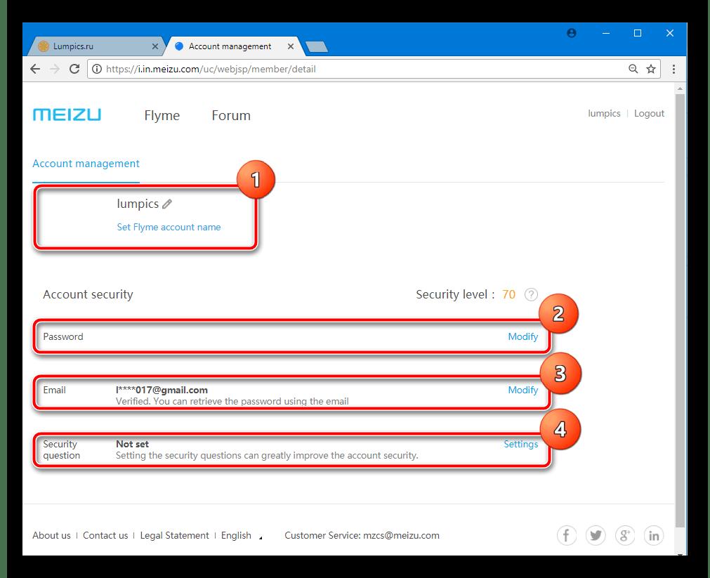 Meizu M2 Note добавление данных профиля
