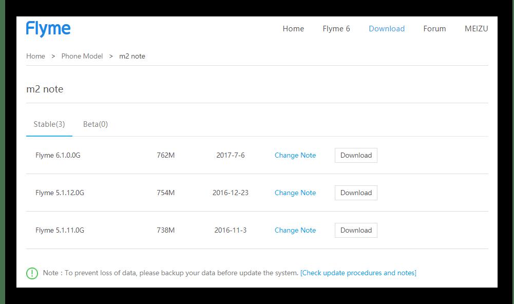 Meizu M2 Note глобальные прошивки на официальном сайте