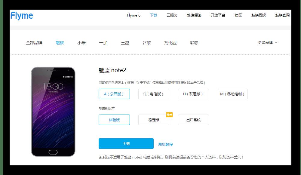 Meizu M2 Note китайские прошивки на официальном сайте