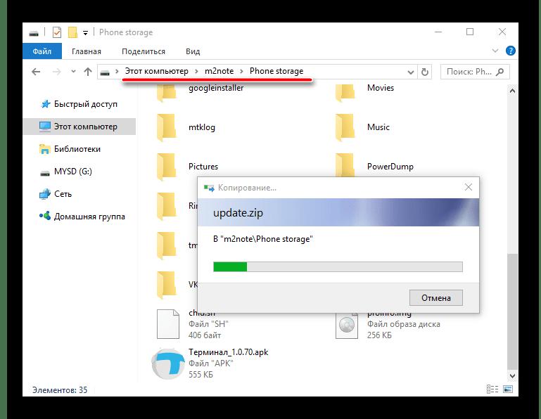 Meizu M2 Note копирование update.zip во внутреннюю память