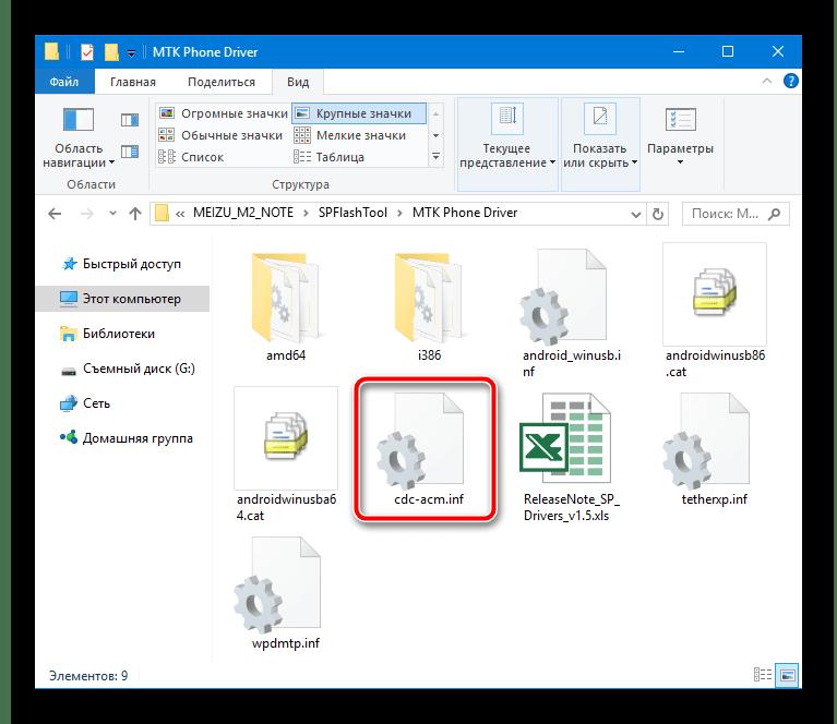 Meizu M2 Note разблокировка загрузчика драйвер MTK
