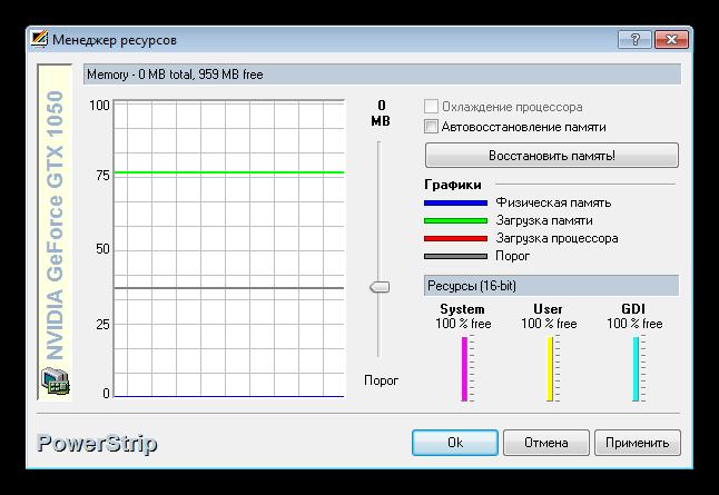 Менеджер ресурсов в программе PowerStrip
