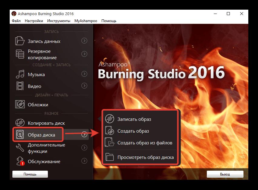 Меню программы для прожига дисковых накопителей Ashampoo Burning Studio