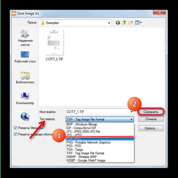 Меню сохранения файла в JPG в ACDSee