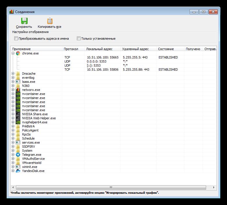 Мониторинг соединений в программе NetWorx