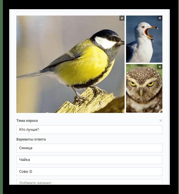 Набросок записи с опросом на главной странице сообщества на сайте ВКонтакте