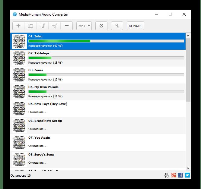 Начало конвертирования аудиофайлов FLAC в MP3 в программе MediaHuman Audio Converter
