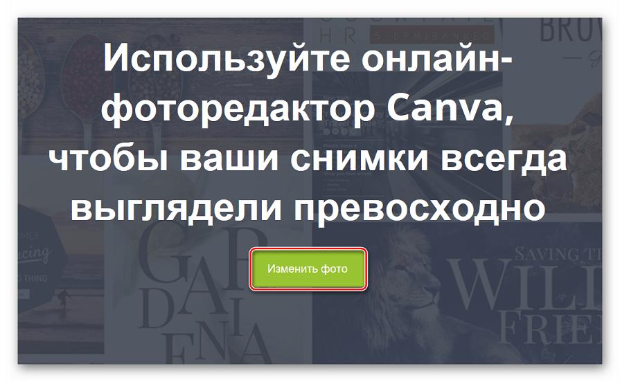 Начало работы с сайтом Canva
