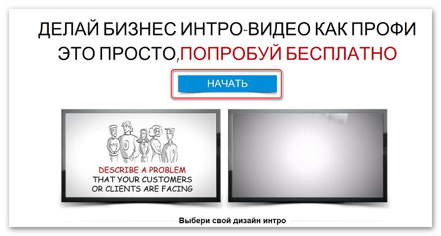 Начало работы с сайтом Make web video