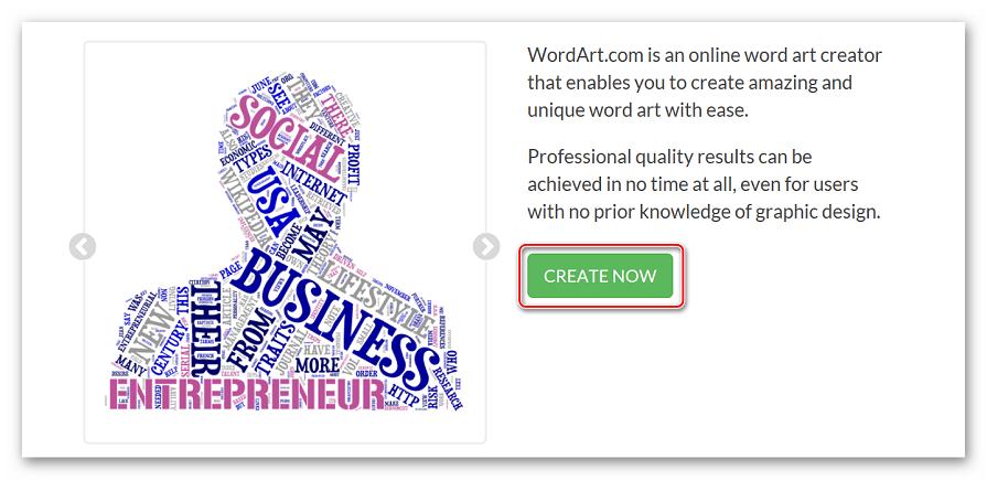 Начало работы с сайтом Wordart