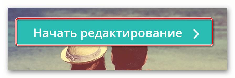 Начало редактирования на сайте Editor.pho.to