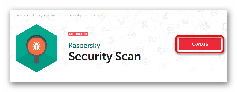 Начало скачивания Kaspersky Security Scan