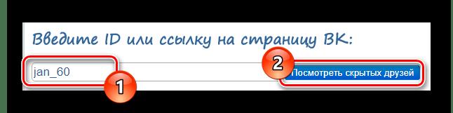 Начало слежки через сервис vk.city4me