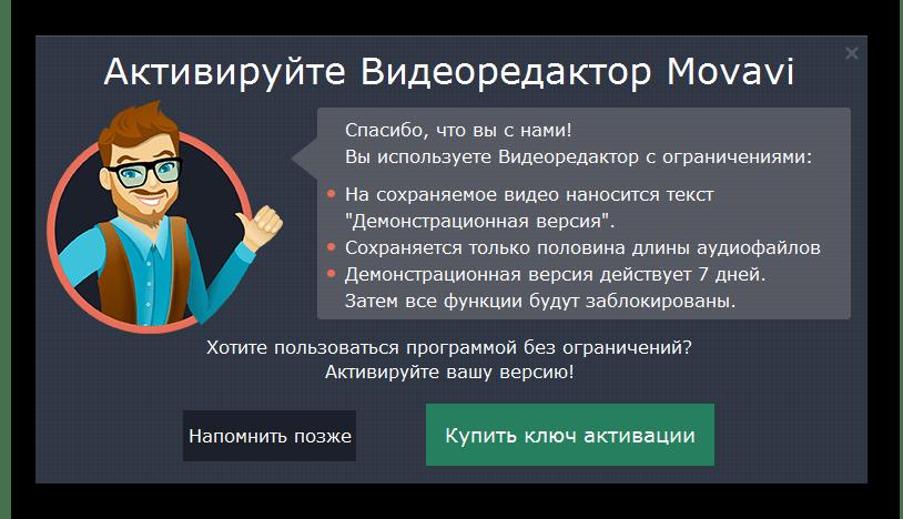 Напоминание об ограничениях тестовой версии Movavi Video Editor