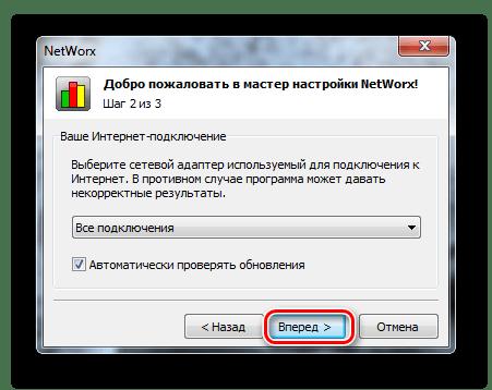 Настройка NetWorx - выбор подключений