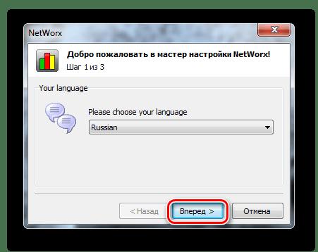 Настройка NetWorx - выбор языка