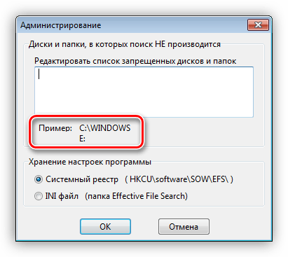Настройка исключения папок из поиска в программе Effective File Search