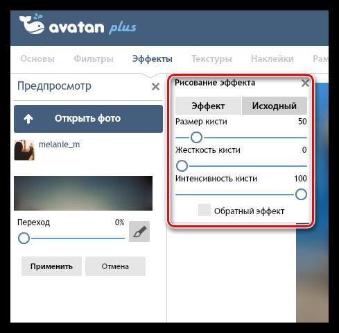 Настройка кисти в редакторе Avatan