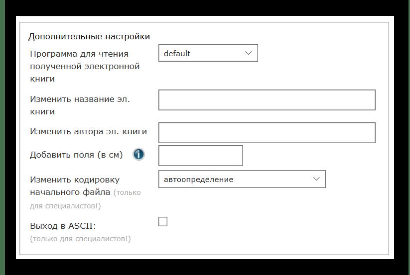 Настройка параметров книги на Online Convert