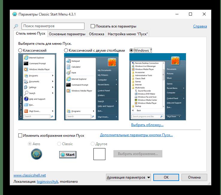 Настройка параметров программы Classic Start Menu в Виндовс 10