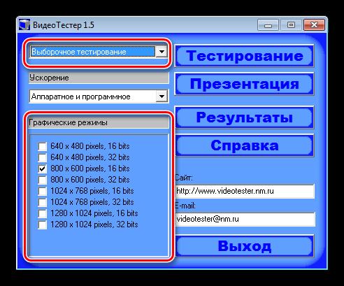 Настройка разрешения экрана для тестирования в программе Video Tester