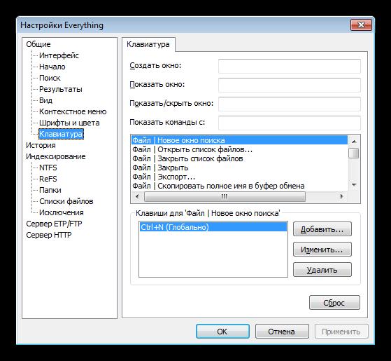 Настройка сочетаний клавиш в программе Everything