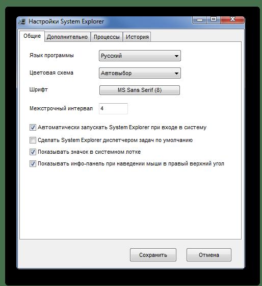 Настройки System Explorer