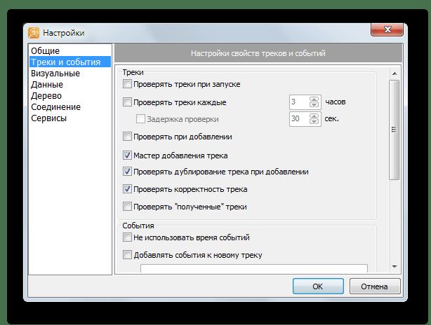 Настройки автоматических проверок состояния посылки в Track Checker