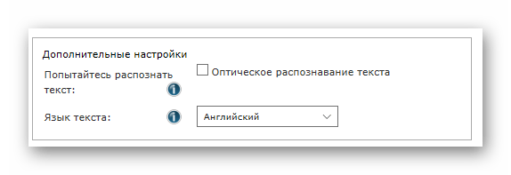Настройки на Online Convert