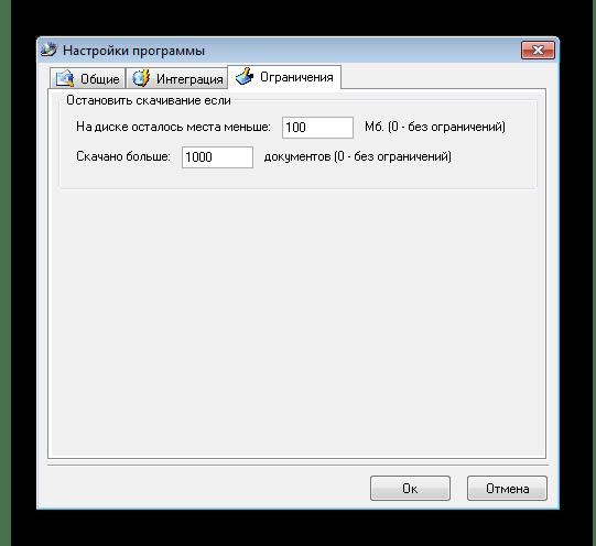 Настройки ограничений WebTransporter